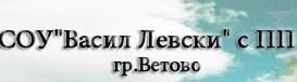 СРЕДНО ОБЩООБРАЗОВАТЕЛНО УЧИЛИЩЕ ВАСИЛ ЛЕВСКИ С ПРОФЕСИОНАЛНИ ПАРАЛЕЛКИ - ВЕТОВО